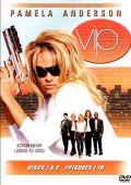"""Постер 8 из 9 из фильма """"V.I.P."""" /V.I.P./ (1998)"""