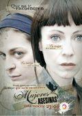 "Постер 9 из 11 из фильма ""Женщины-убийцы"" /Mujeres asesinas/ (2005)"