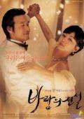 """Постер 2 из 4 из фильма """"Моя жена – карточный шулер"""" /Ngor lo paw hai dou sing/ (2008)"""