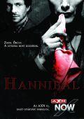 """Постер 6 из 13 из фильма """"Ганнибал"""" /Hannibal/ (2013)"""