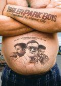 Парни из Трейлерпарка /Trailer Park Boys/ (2001)