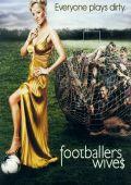 Жены футболистов