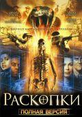 """Постер 1 из 3 из фильма """"Раскопки"""" /Bonekickers/ (2008)"""