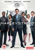 Улица Харли