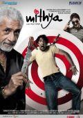 """Постер 2 из 2 из фильма """"Обман"""" /Mithya/ (2008)"""
