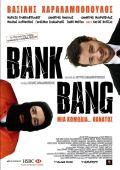 """Постер 1 из 1 из фильма """"Ограбление банка"""" /Bank Bang/ (2008)"""