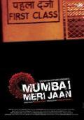 Мой дорогой Мумбай