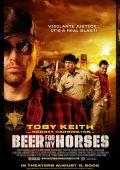 Пиво моим лошадям