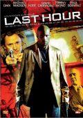 """Постер 1 из 2 из фильма """"Последний час"""" /Last Hour/ (2008)"""