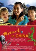 Моцарт в Китае