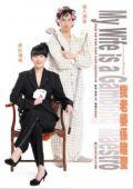 """Постер 4 из 4 из фильма """"Моя жена – карточный шулер"""" /Ngor lo paw hai dou sing/ (2008)"""