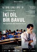 """Постер 1 из 2 из фильма """"На пути в школу"""" /On the Way to School/ (2008)"""