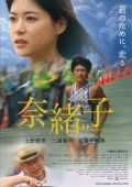 "Постер 1 из 5 из фильма ""Наоко"" /Naoko/ (2008)"