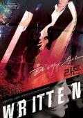 """Постер 1 из 2 из фильма """"Написанное"""" /Ri-teun/ (2008)"""