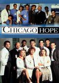 """Постер 1 из 1 из фильма """"Надежда Чикаго"""" /Chicago Hope/ (1994)"""