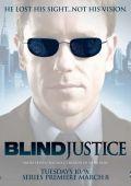 Слепое правосудие