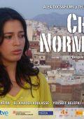 """Постер 3 из 3 из фильма """"Обычные подростки"""" /Chicos normales/ (2008)"""