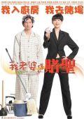 """Постер 3 из 4 из фильма """"Моя жена – карточный шулер"""" /Ngor lo paw hai dou sing/ (2008)"""