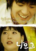 "Постер 5 из 5 из фильма ""Наоко"" /Naoko/ (2008)"