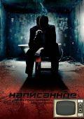 """Постер 2 из 2 из фильма """"Написанное"""" /Ri-teun/ (2008)"""