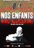 """Постер 4 из 4 из фильма """"Наши дети будут обвинять нас"""" /Nos enfants nous accuseront/ (2008)"""
