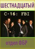"""Постер 1 из 2 из фильма """"C-16: ФБР"""" /C-16: FBI/ (1997)"""