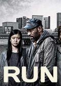 """Постер 1 из 2 из фильма """"Беги"""" /Run/ (2013)"""