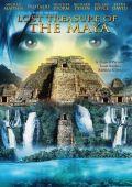 Потерянное сокровище Майя