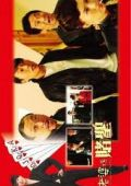 """Постер 1 из 4 из фильма """"Моя жена – карточный шулер"""" /Ngor lo paw hai dou sing/ (2008)"""