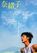 "Постер 4 из 5 из фильма ""Наоко"" /Naoko/ (2008)"