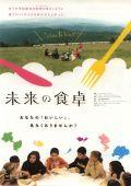 """Постер 3 из 4 из фильма """"Наши дети будут обвинять нас"""" /Nos enfants nous accuseront/ (2008)"""