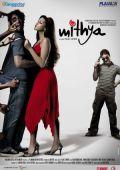 """Постер 1 из 2 из фильма """"Обман"""" /Mithya/ (2008)"""