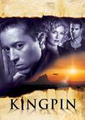 """Постер 1 из 3 из фильма """"Клан"""" /Kingpin/ (2003)"""