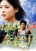 "Постер 3 из 5 из фильма ""Наоко"" /Naoko/ (2008)"