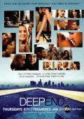 """Постер 1 из 1 из фильма """"В паутине закона"""" /The Deep End/ (2010)"""