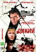 """Постер 2 из 6 из фильма """"Дикий 4"""" (2013)"""
