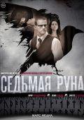 """Постер 1 из 1 из фильма """"Седьмая руна"""" (2014)"""