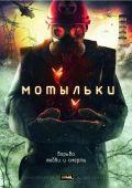 """Постер 1 из 1 из фильма """"Мотыльки"""" (2013)"""