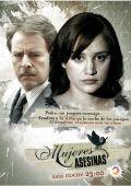 "Постер 1 из 11 из фильма ""Женщины-убийцы"" /Mujeres asesinas/ (2005)"