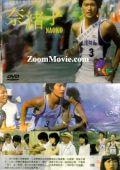 "Постер 2 из 5 из фильма ""Наоко"" /Naoko/ (2008)"