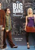 """Постер 2 из 7 из фильма """"Теория большого взрыва"""" /The Big Bang Theory/ (2007)"""