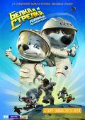 """Постер 3 из 3 из фильма """"Белка и Стрелка: Лунные приключения"""" (2013)"""