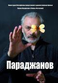 """Постер 2 из 4 из фильма """"Параджанов"""" (2013)"""