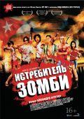 """Постер 1 из 2 из фильма """"Истребитель зомби"""" /Juan de los Muertos/ (2011)"""