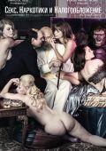 """Постер 1 из 6 из фильма """"Всё, что вы хотели знать о сексе и налогах"""" /Spies & Glistrup/ (2013)"""