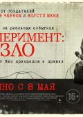 "Постер 11 из 13 из фильма ""Эксперимент: Зло"" /The Quiet Ones/ (2014)"