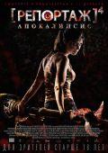 """Постер 1 из 13 из фильма """"Репортаж: Апокалипсис"""" /[REC] 4: Apocalipsis/ (2014)"""