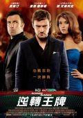 "Постер 10 из 10 из фильма ""Va-банк"" /Runner Runner/ (2013)"