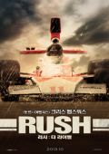 "Постер 10 из 13 из фильма ""Гонка"" /Rush/ (2013)"