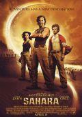 """Постер 3 из 3 из фильма """"Сахара"""" /Sahara/ (2005)"""